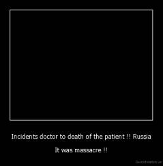 Incidents doctor to death of the patient !! Russia - It was massacre !!